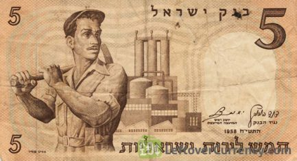 5 Israeli Lirot banknote (Workman) accepted for exchange