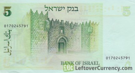 5 Israeli Old Shekel banknote (1978 to 1984 issue)