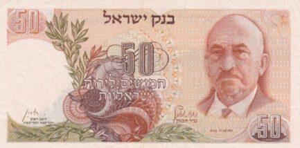 50 Israeli Lirot banknote (type 1968)