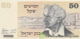 50 Israeli Old Shekel banknote (1978 to 1984 issue)