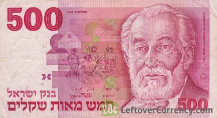 500 Israeli Old Shekel banknote (1978 to 1984 issue)