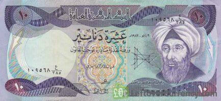 10 Iraqi dinars banknote (Ibn al-Haytham)