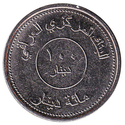 100 dinars coin Iraq