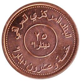 25 dinars coin Iraq