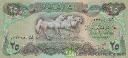 25 Iraqi dinars banknote (Abbasid palace)