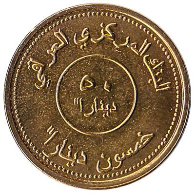 50 dinars coin Iraq