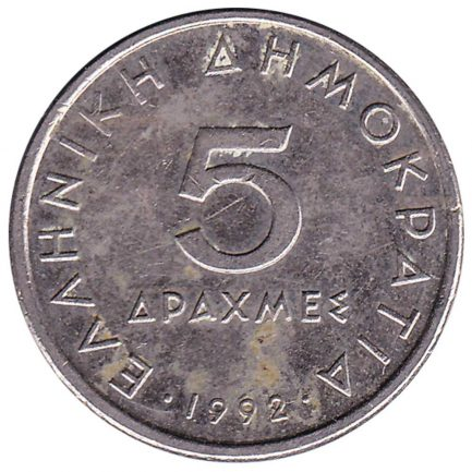 5 Greek Drachmas coin (Aristotle)