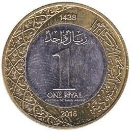 1 Riyal coin Saudi Arabia