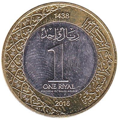 1 Riyal coin Saudi Arabia