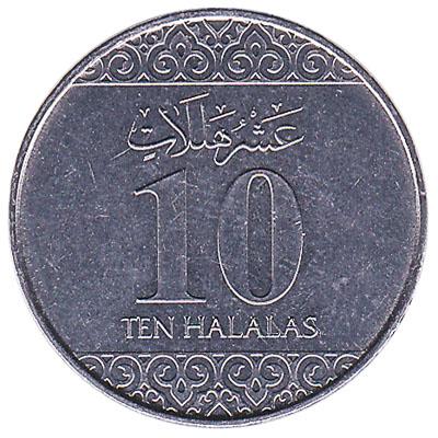 10 Halalas coin Saudi Arabia