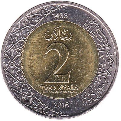 2 Riyals coin Saudi Arabia