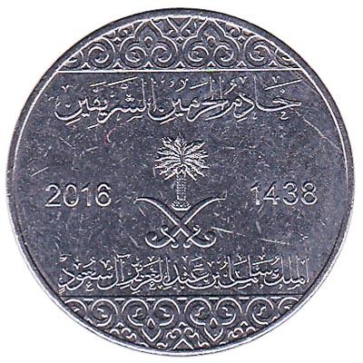 5 Halalas coin Saudi Arabia