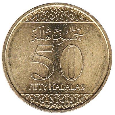 50 Halalas coin Saudi Arabia