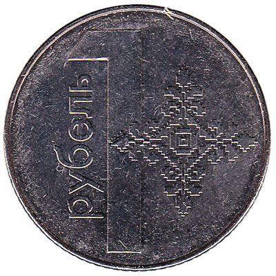 1 Belarusian Ruble coin