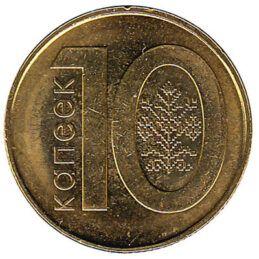 10 Kopeks coin Belarus