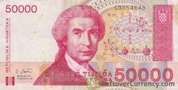 50000 Dinara banknote Republic of Croatia