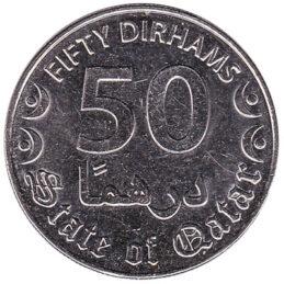50 dirhams coin Qatar (Tamim)