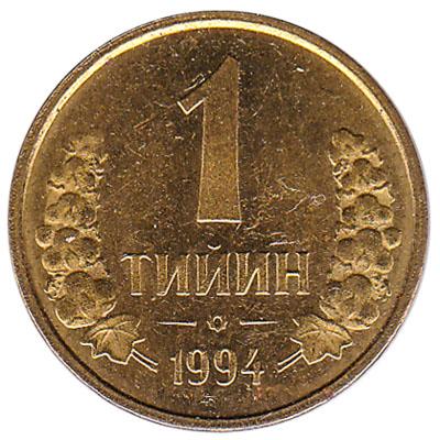 1 tiyin coin Uzbekistan - the world's lowest value coin